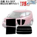 カット済みカーフィルム 日産(NISSAN) モコ 5ドア MG22S(MRワゴン)専用 断熱タイプからノーマルまで! 車 車用 カ…