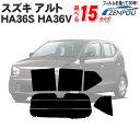 カット済みカーフィルム スズキ アルト HA36S HA36V 新型 車 フィルム フイルム カーフイルム リヤ/リアサイドセット …
