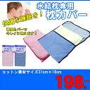 氷結枕 ピンク ブルー 枕カバー 冷感 クール ランキングお取り寄せ