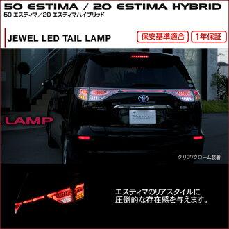 VALENTI杰維爾LED terurampuesutima模型GSR50 ACR50 esutimahaiburiddo模型AHR20
