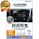 ALPINE/アルパイン EX11カーナビ用クリア指紋プロテクトフィルム KAE-EX11CPF 4958043123766