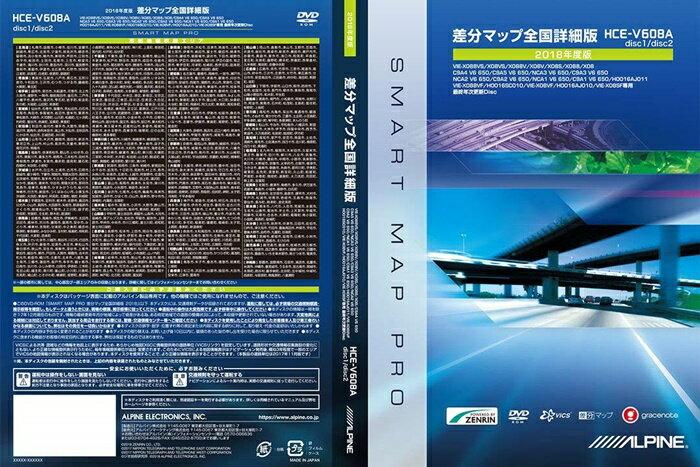 アルパイン(ALPINE) HDDカーナビ用(X088/X08シリーズ) 2018年度版 地図データ更新ディスク HCE-V608A