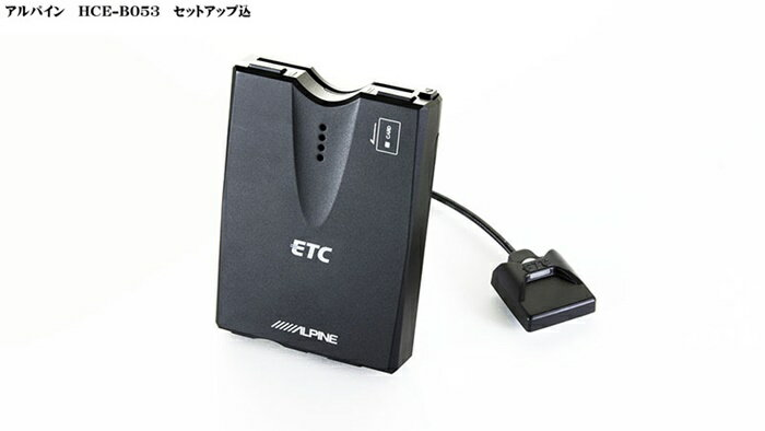 【セットアップ込み】ALPINE/アルパイン アルパインナビ用ETCユニット(接続ケーブル付属・別売金具でビルトイン対応) HCE-B053