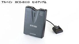 【セットアップ込み】ALPINE/アルパイン ETC2.0 車載器 HCE-B110 4958043123827