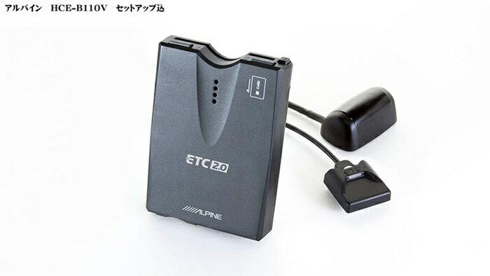 【セットアップ込み】ALPINE/アルパイン ETC2.0(DSRC)車載器(アンテナ分離型)ビルトイン対応 HCE-B110V