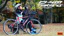 DOPPELGANGER(ドッペルギャンガー) ジュニアロードバイク 適応身長目安:140~160cm(地面からサドル頂点までの高さ: 74c…