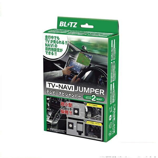 BLITZ TV/NAVI-JUMPER (標準装備/メーカーオプション) 切り替えタイプ HONDA ストリーム(STREAM) RN6,RN7,RN8,RN9 H24.4- NSH20(テレビナビキット)