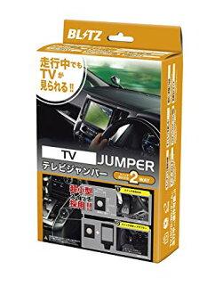 BLITZ TV-JUMPER (딜러 옵션) 변환 타입 TOYOTA NMCT-W59 보이스 네비게이션 시스템 CD네비 TV, MD튜너 1999년 모델 TST71(텔레비전 킷)