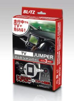 BLITZ TV-JUMPER (딜러 옵션) 변환 타입 TOYOTA ND3T-W56 DVD3 데크 모델 네비 2006년 모델 TST72(텔레비전 킷)
