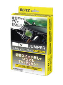 BLITZ TV-JUMPER (ディーラーオプション) オートタイプ HONDA VXM-090CV デュアルサイズメモリーナビコンポ 2008年モデル TAH73(テレビキット)