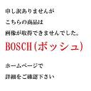 BOSCHジャパン正規品 サーボコンポーネント プレッシャーダンパー 品番0280161015