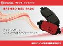 Brembo ブレンボ ブレーキパッド レッド HONDA ジェイド FR4 年式15/02〜 品番P28 035S フロント 日時・時間指定不可