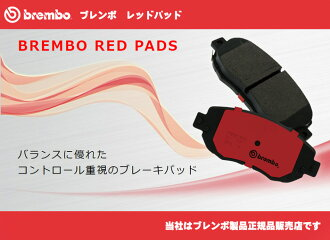 The Brembo Bullen Bob lake pad red SUZUKI swift ZC31S age type 05/09 - 11/12 article number P79 023S front desk