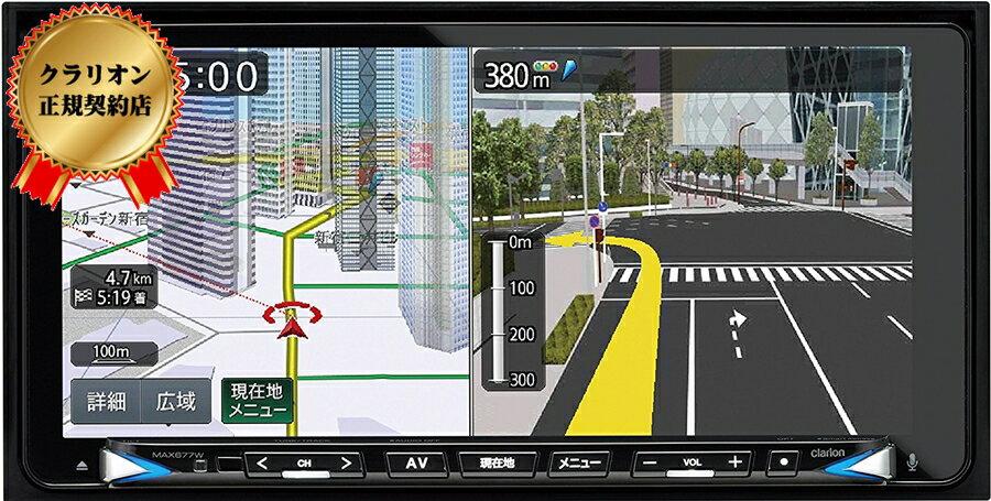 clarion(クラリオン) スーパーワイド7.7型UWVGA地上デジタルTV/DVD/SD 200mm AVナビゲーション MAX677W 4961033519296