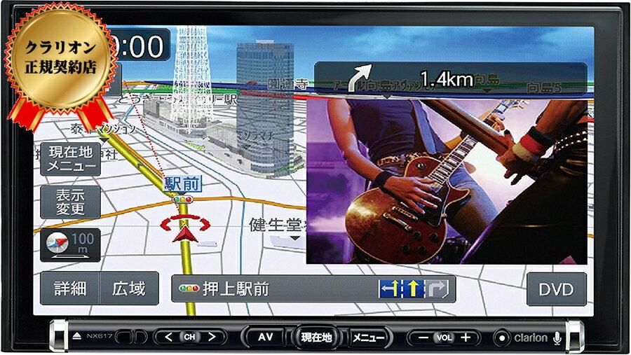 clarion(クラリオン) ワイド7型VGA地上デジタルTV/DVD/SD AVナビゲーション NX617 4961033519272