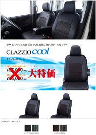 Clazzio/クラッツィオシートカバー Cool  トヨタ タントエグゼ H23/12〜 グレード G / S 型式 NHP10 定員 5 ET-1062