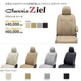 Clazzio/クラッツィオシートカバー Ziel ツィール ダイハツ ミラココア H21/8~H24/3 グレード: プラスG/プラスX/プラスL 型式: L675S/L685S 定員: 4 ED-6500