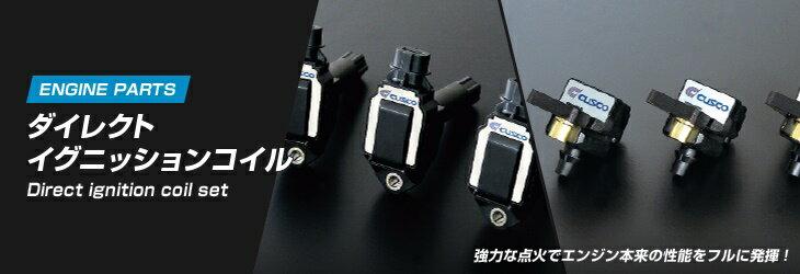 CUSCO/クスコ ダイレクトイグニッションコイル トヨタ/スバル 86/BRZ ZN6/ZC6 品番965 728 B アプライドBハカプラー形状確認必要