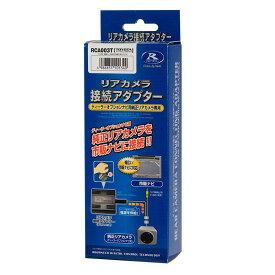 データシステム リアカメラ接続アダプター(トヨタ用) RCA003T