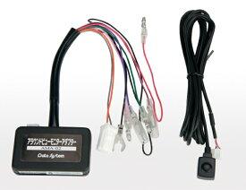 データシステム アラウンドビューモニターアダプター AMA-02