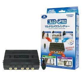 データシステム マルチカメラスイッチャー CSW294 4986651102842