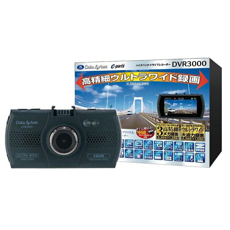 データシステム ドライブレコーダー DVR3000 高画質350万画素3インチワイドモニター HDR搭載 高精細3メガ録画 GPS/Gセンサー搭載