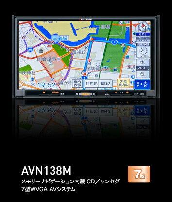 イクリプス カーナビ メモリーナビゲーション内蔵 CD/ワンセグ 7型WVGA AVシステム AVN138M
