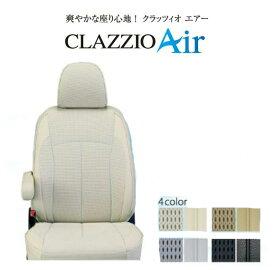 Clazzio/クラッツィオシートカバー Air(エアー) ダイハツ ミラココア H24/4〜 グレード プラスG / プラスX / X-スペシャルコーデ プラスX-スペシャルコーデ X / L 型式 定員 4 ED-6503