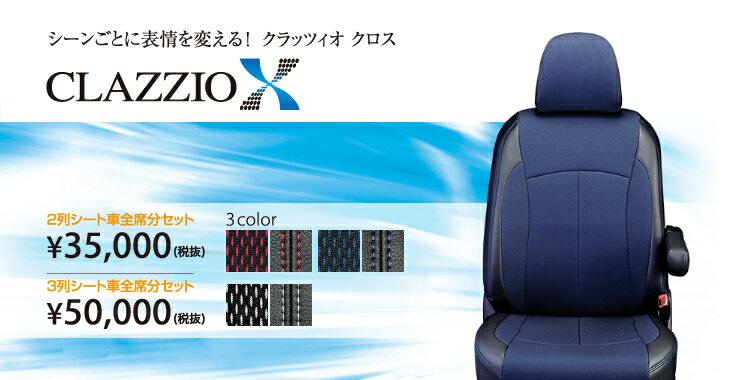 Clazzio/クラッツィオシートカバー X(クロス) ホンダ N-WGN H25/11〜 グレード G 型式 定員 4 EH-2020