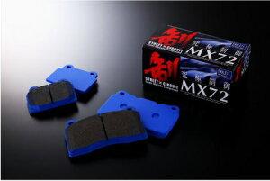 ENDLESSブレーキパッドMX72フロントホンダS-MXRH1/2EP270MX72