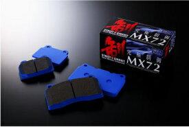 ENDLESS ブレーキパッド MX72 フロント ホンダ S-MX RH1/2 EP270MX72