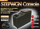 伊藤製作所 Roman ホンダ ステップワゴン RP対応 コンソールボックス SWC-1