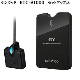 【セットアップ込み】ケンウッド アンテナ分離型ETC車載器 ETC-S1000