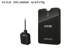 【セットアップ込み】ケンウッド GPS・スピーカー内蔵アンテナ分離型 ETC2.0車載器 ETC-S2000