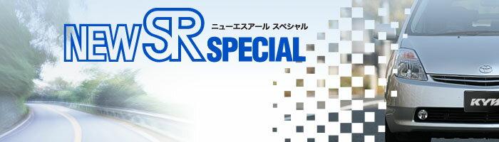 KYB(カヤバ) ショックアブソーバー NEW SR スペシャル フロント/リアSET 1台分 ダイハツ ブーン 形式:M600S 排気量:1KRFE 年式:10/02〜 NST5430RL/NSF1114