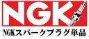 NGK スパークプラグ BPM7A ストックナンバー:7321 0087295173213