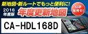 パナソニック 2016年度版 HDDナビ全国地図データ更新キット HW800/HX900シリーズ用 CA-HDL168D 4549077472694
