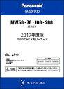 パナソニック(Panasonic) 2017年度版地図更新ソフト MW50・70・100・200シリーズ用 CA-SDL173D