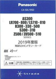パナソニック(panasonic) 2019年度版 地図SDHCメモリーカードAS300/LS710・810/R300・330・500/ S300・310/Z500/ZU500・510シリーズ用 CA-SDL195D