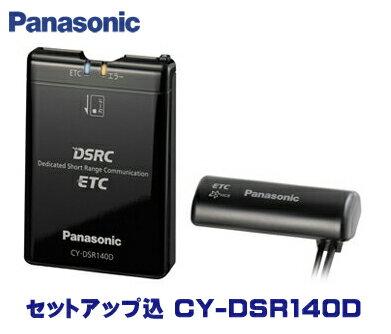 (セットアップ込)パナソニック(Panasonic) 光ビーコン統合アンテナ ETC2.0(DSRC)車載器 【ナビ連動型】 CY-DSR140D