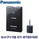 (セットアップ込)パナソニック ETC2.0 (DSRC) 車載器 【ナビ連動型】 CY-ET2010D