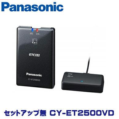 パナソニック(Panasonic) 光ビーコン統合アンテナ ETC2.0(DSRC) 車載器 【ナビ連動型】 CY-ET2500VD