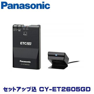 (セットアップ込)パナソニック GPS付ETC2.0 (DSRC) 車載器 【ナビ非連動型】 CY-ET2605GD