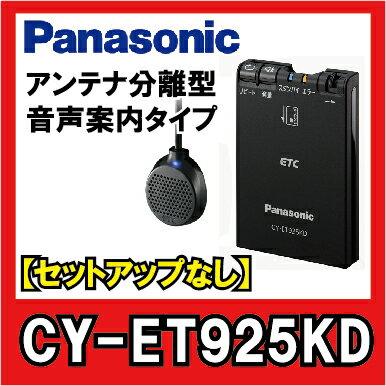 【セットアップなし】Panasonic/パナソニック アンテナ分離型・音声案内タイプ CY-ET925KD(ブラック)四輪車専用/ETC車載器