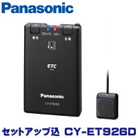 (セットアップ込)パナソニックETC車載器CY-ET926D