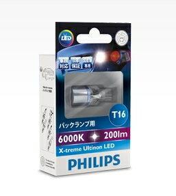 PHILIPS フィリップス LEDバルブ Xトリーム アルティノン T16 ホワイト 品番 12832X1