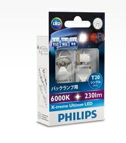 PHILIPS フィリップス LEDバルブ ホワイト T20 6000K 品番 12795X2