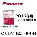 Cndv-r21000h