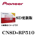 Cnsd-rp510