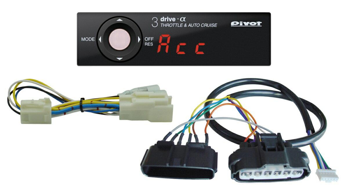 pivot 3-drive・αハーネスセット (3DA-T+TH-1A+BR-2)トヨタ純正クルーズスイッチ対応品